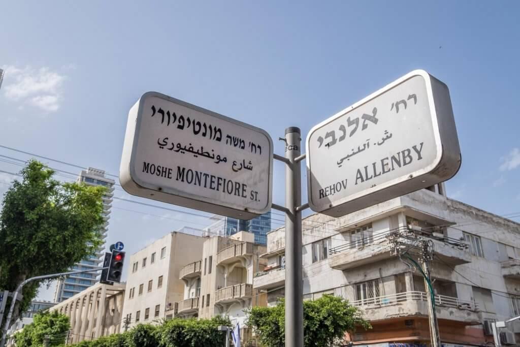 ניהול נכסים בתל אביב